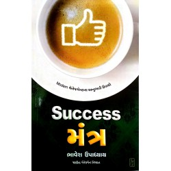 Success Mantra-Gujarati Book by Bhavesh Upadhyay